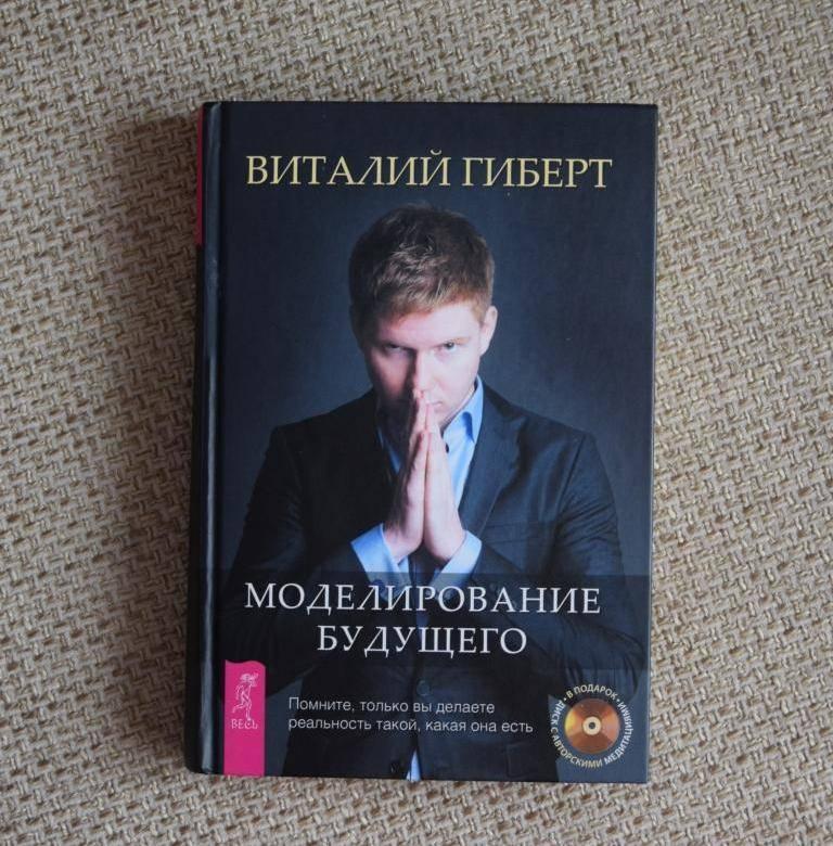 Виталий гиберт - моделирование будущего » книги читать онлайн бесплатно без регистрации страница 4