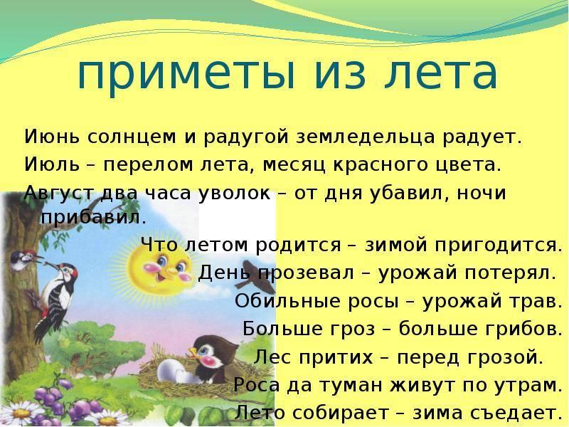 Народные приметы о летней погоде - tutmagiya