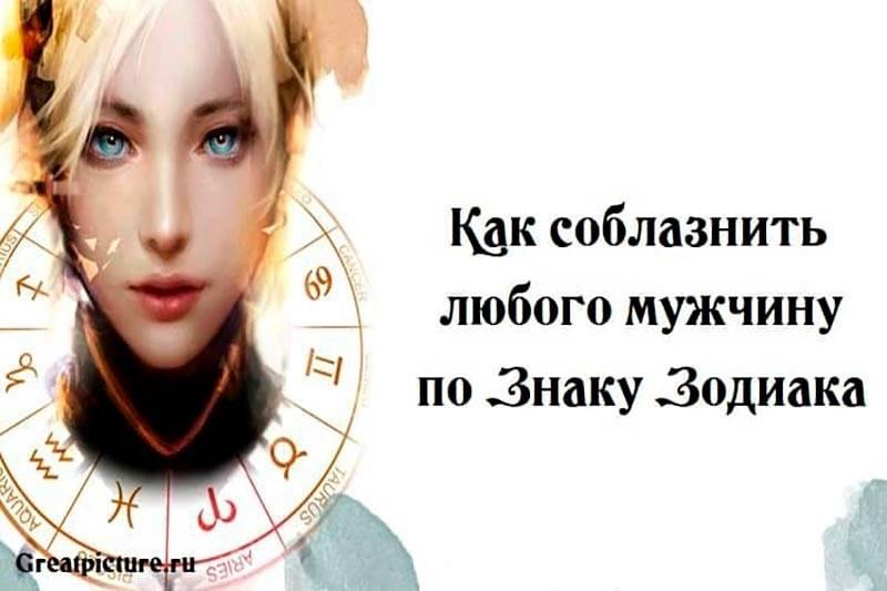 Как соблазнить мужчин разных знаков зодиака – м+ж.ру