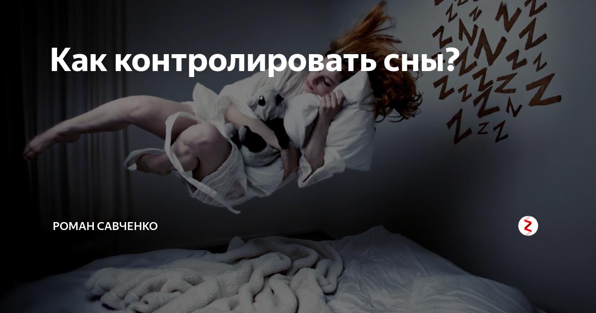 Как управлять сном: техники управления