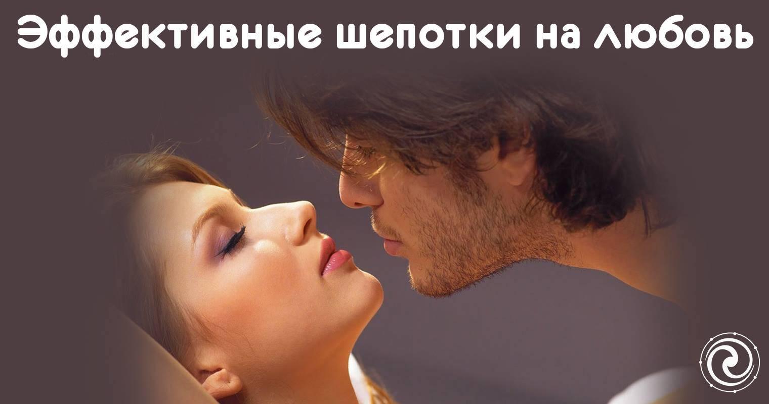 Шепотки на любовь мужчины на расстоянии, 100 помогают
