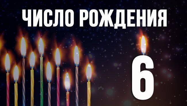 Число даты рождения 7: основные черты характера