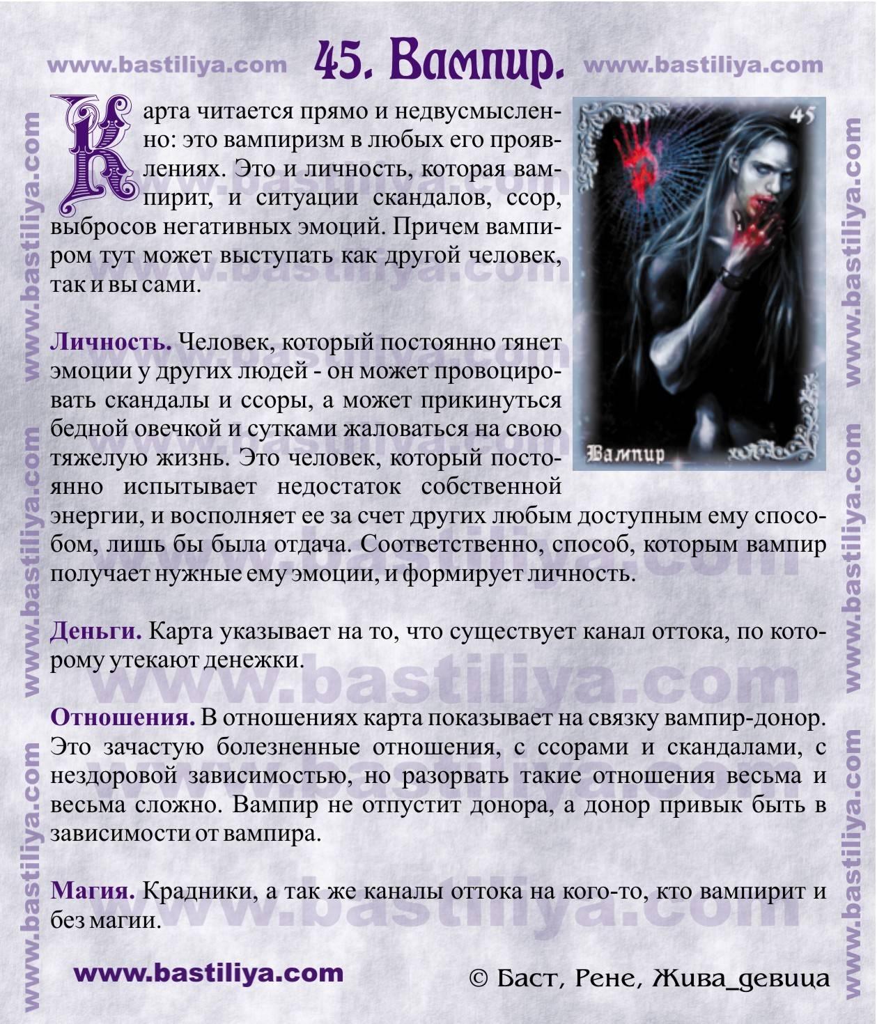 Энергетические вампиры. как от них защититься?