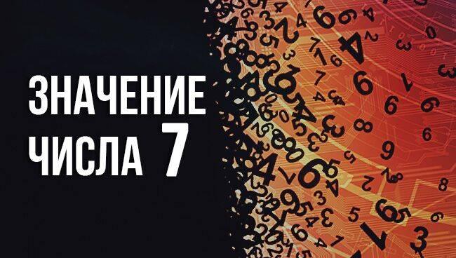 Значение числа 7 в нумерологии