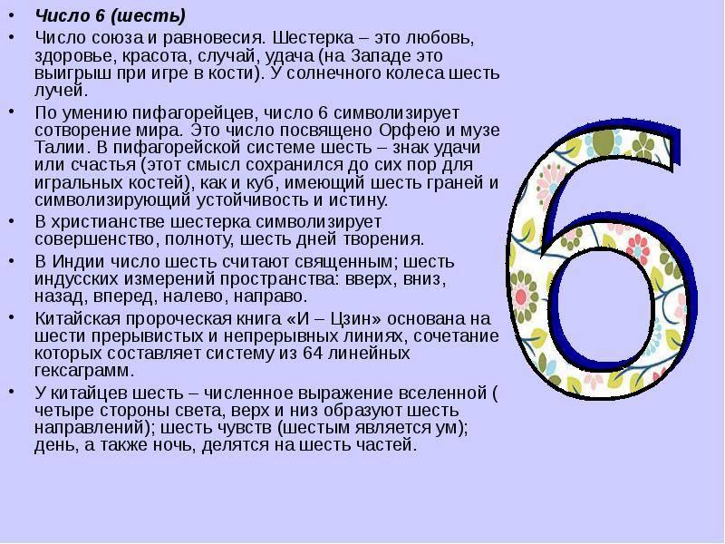 Нумерология счастливых чисел: рассчитать онлайн бесплатно