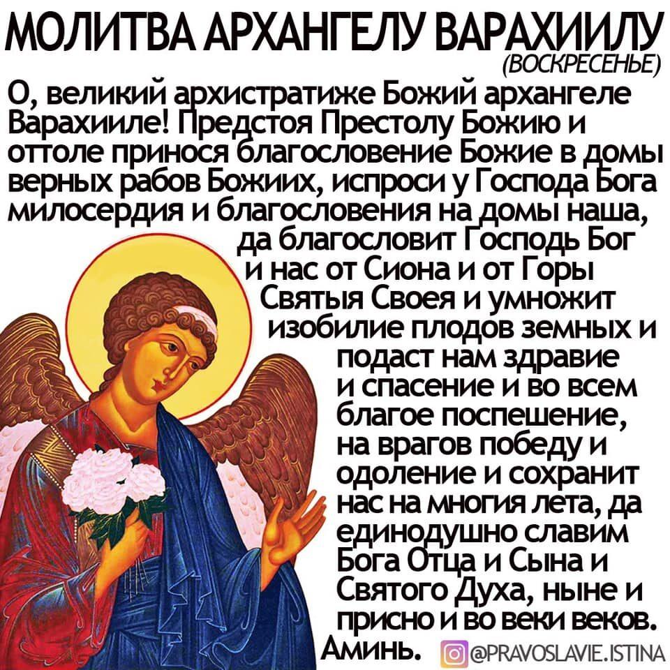 Имена ангелов и архангелов