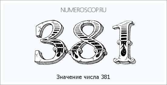 Число 44 в нумерологии. значение особого числа в жизни человека
