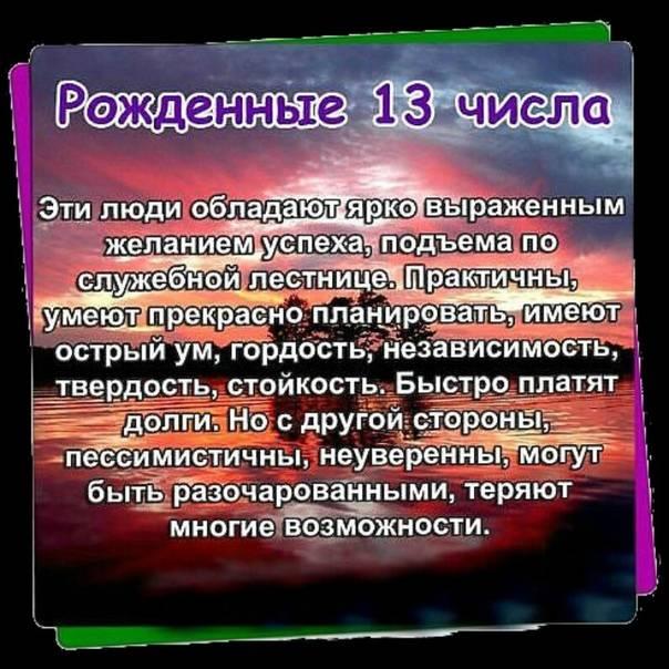 Цифра даты рождения – нумерология авторская   знаки и символы