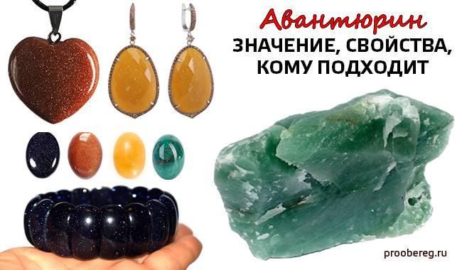 Магия камней: магические свойства минералов | магия
