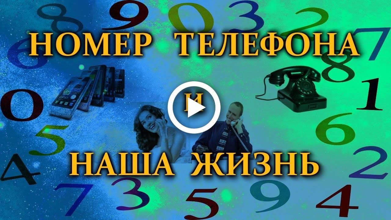 Нумерология номера телефона: рассчитать онлайн и выбрать удачный