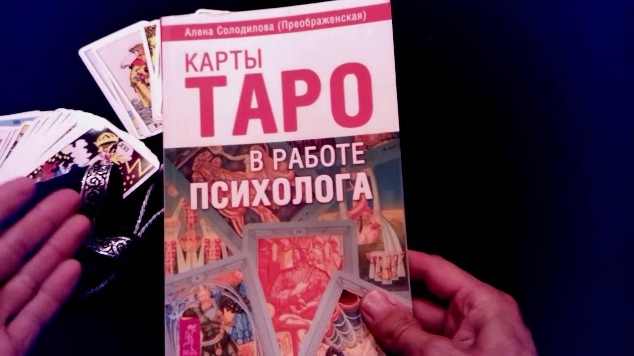 Таро и психология: карты таро в работе психолога