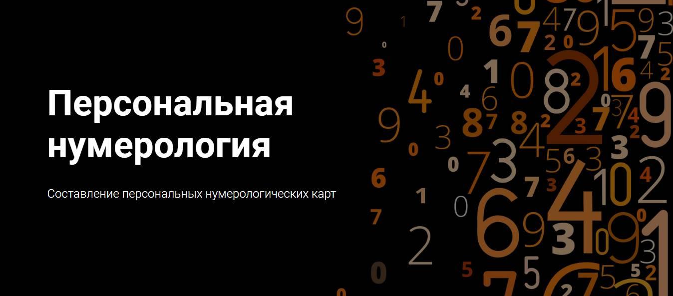 Нумерология богатства: как рассчитать финансовый код и что с ним делать