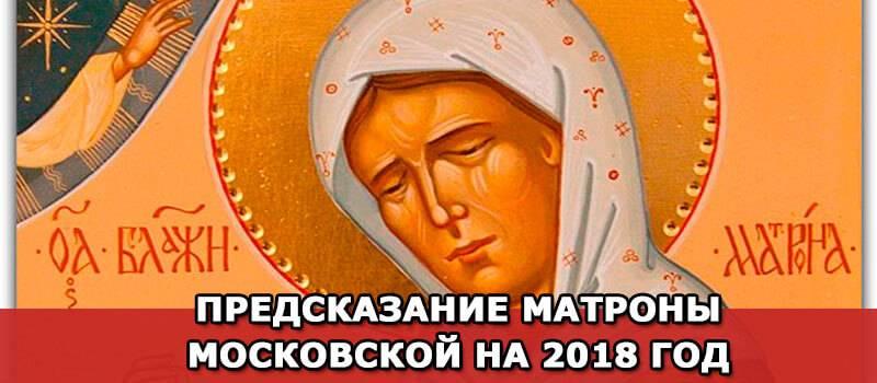 Биография. наставления и пророчества святой матроны московской. предсказания матроны московской о будущем россии и конце света