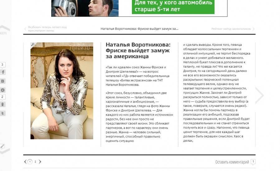 Наталья фриске — фото, биография, личная жизнь, новости, сестра жанны фриске 2020 - 24сми