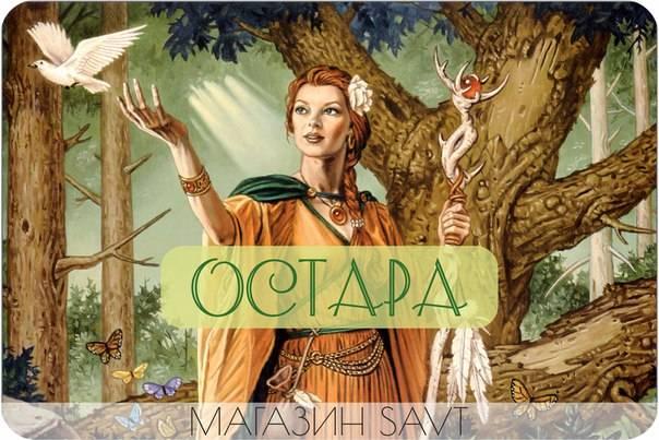Как славяне отмечали день весеннего равноденствия. что означает день весеннего равноденствия. народные традиции, приметы и поверья в этот день