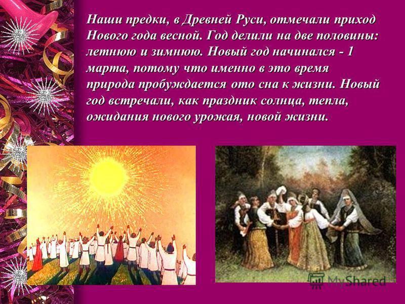 Год прядущего мизгиря по славянскому календарю 2020 когда начнётся