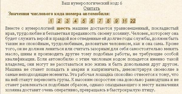Нумерология и номер машины