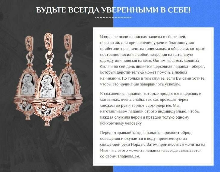 Ладанка: что такое нательный церковный оберег, из чего изготавливается и как его носить,