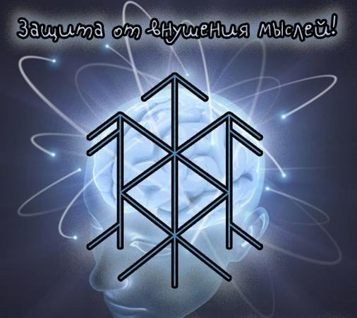 Магическая защита рунами на всех уровнях от любого негатива и врагов