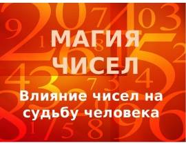 Магия числа 18 – судьба, характер и значение в нумерологии