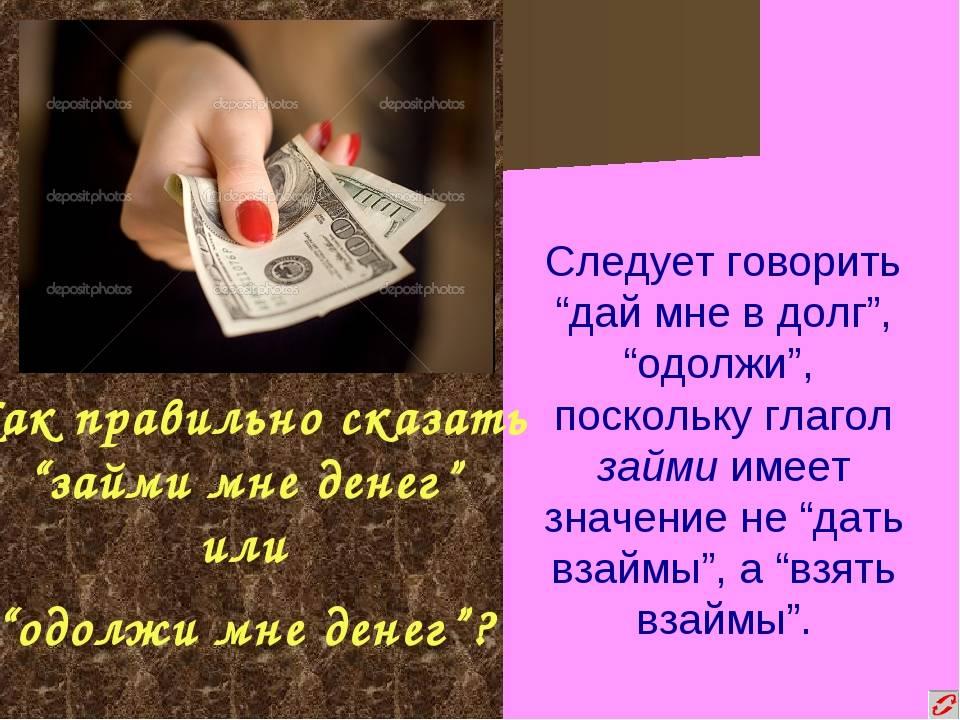 Как занимать, возвращать займы и как давать деньги в долг — приметы