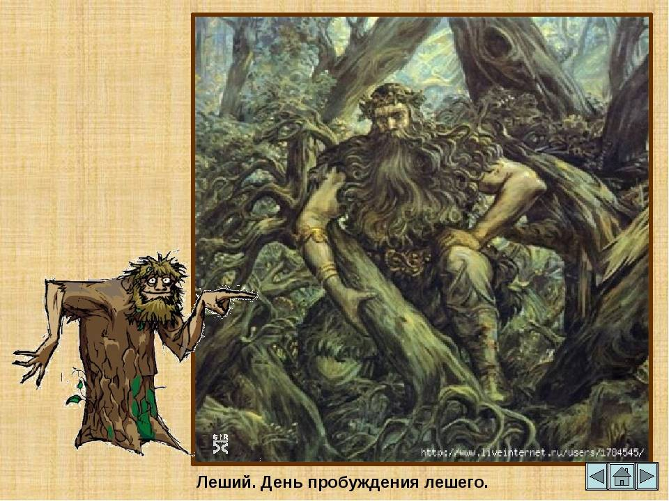 Леший: это кто такой в славянской мифологии, как выглядит хозяин леса, по каким признакам можно распознать и чем опасен, также образ жизни, способы вызвать, обереги