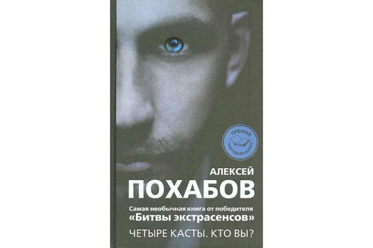 Алексей похабов: четыре касты. кто вы?