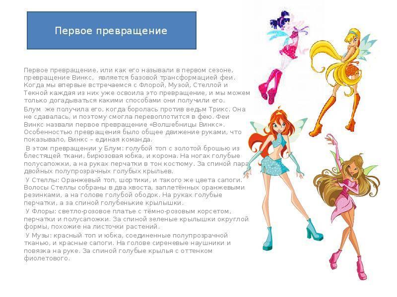 Как стать феей винкс в реальности? :: syl.ru