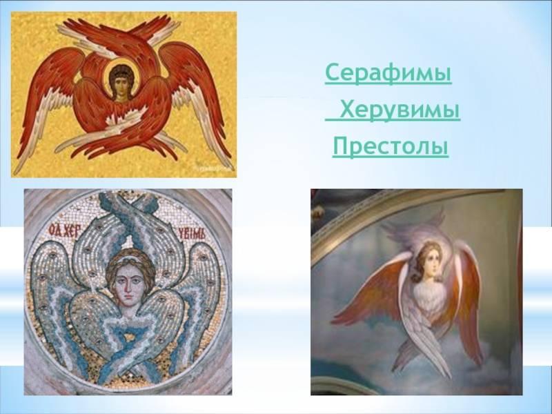 Падшие ангелы: имена, кто такие, список, кем становились после перевоплощения, кто главный в иерархии, высшая, средняя и низшая триада, что делают плохие демоны