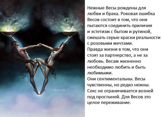 Мужчина весы - характеристика, гороскоп, описание мужчины-весов
