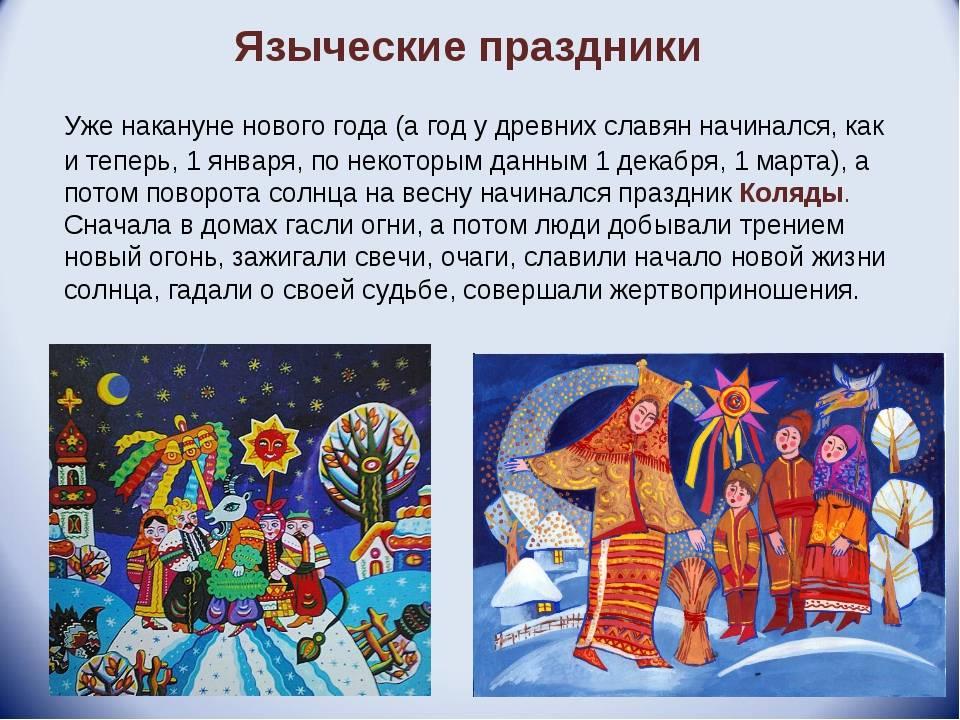 Зимние праздники в славянских традициях