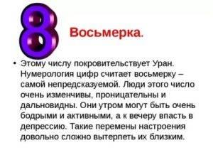 Значение числа 888 в нумерологии