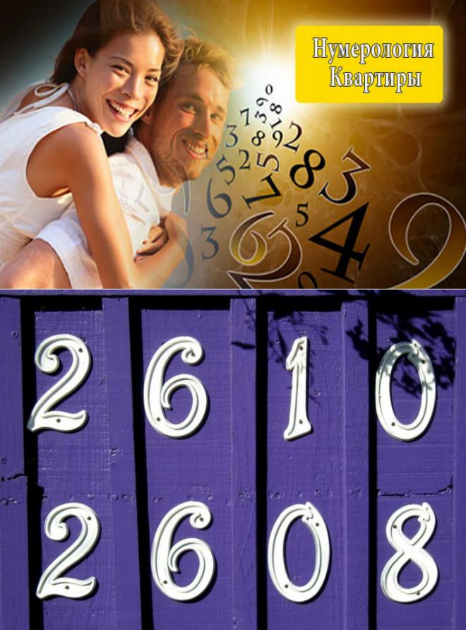 Нумерология для жилища: расчет значения числа квартиры и дома, подробное описание значений