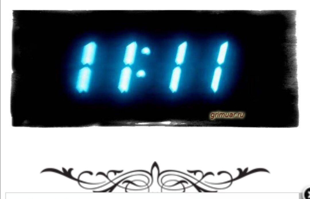 Одинаковые цифры на часах, их значение