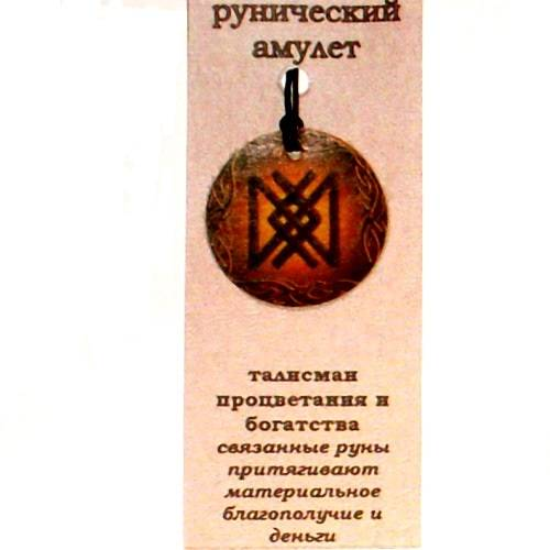 Славянская руна перун