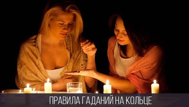 Зеркало, воск, кольцо и другие способы узнать будущее: инструкция по святочным гаданиям