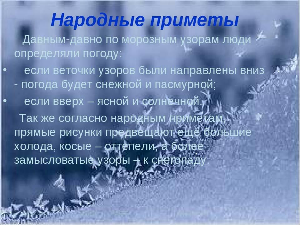 Народные приметы о зиме — что поведает морозная сказка? народные приметы зимы — угадываем погоду без синоптиков