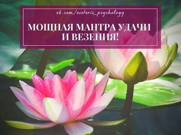 3 мощные мантры, приносящие удачу и успех