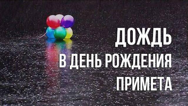 К чему идет дождь в день рождения: приметы и суеверия