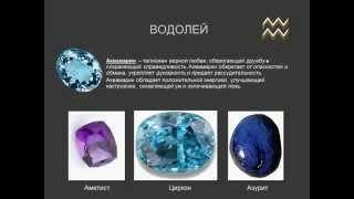 Камни-талисманы для знака зодиака водолей