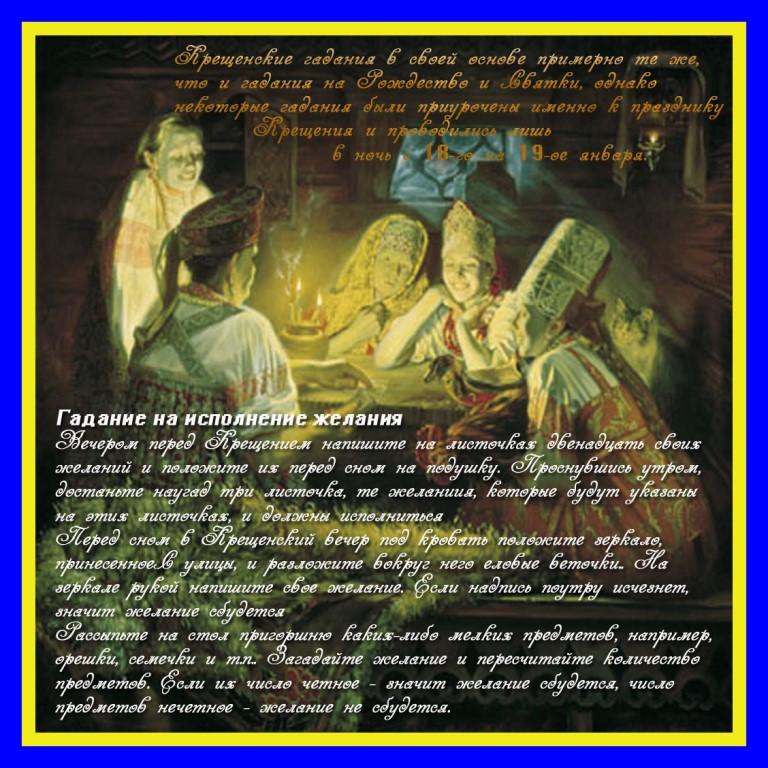 В какие дни можно гадать. славянские традиции гадания в январе — весело, познавательно, а порой и страшно