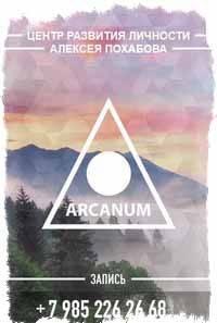 Центр «арканум» алексея похабова и отзывы о нем