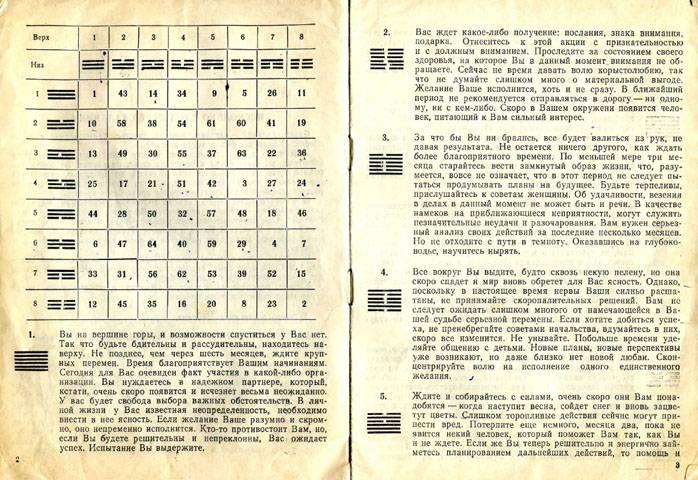 Китайская книга перемен ицзин - что это такое? толкование гексаграмм, гадание