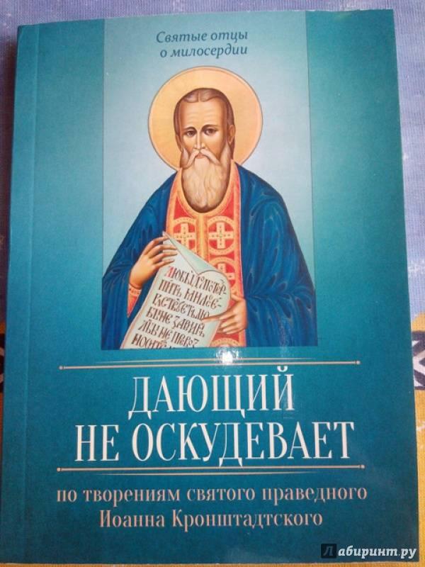 Пророчества и предсказания иоанна кронштадтского