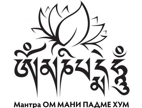 Ом мани падме хум: перевод и значение мантры