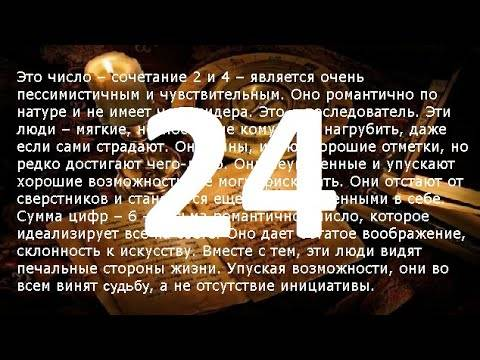 Значение числа 14 в нумерологии и жизни человека