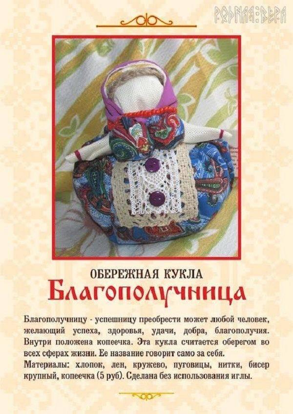 Кукла благополучница: значение и описание оберега, мастер-класс по изготовлению своими руками, пошаговая инструкция, как поэтапно сделать мотанку