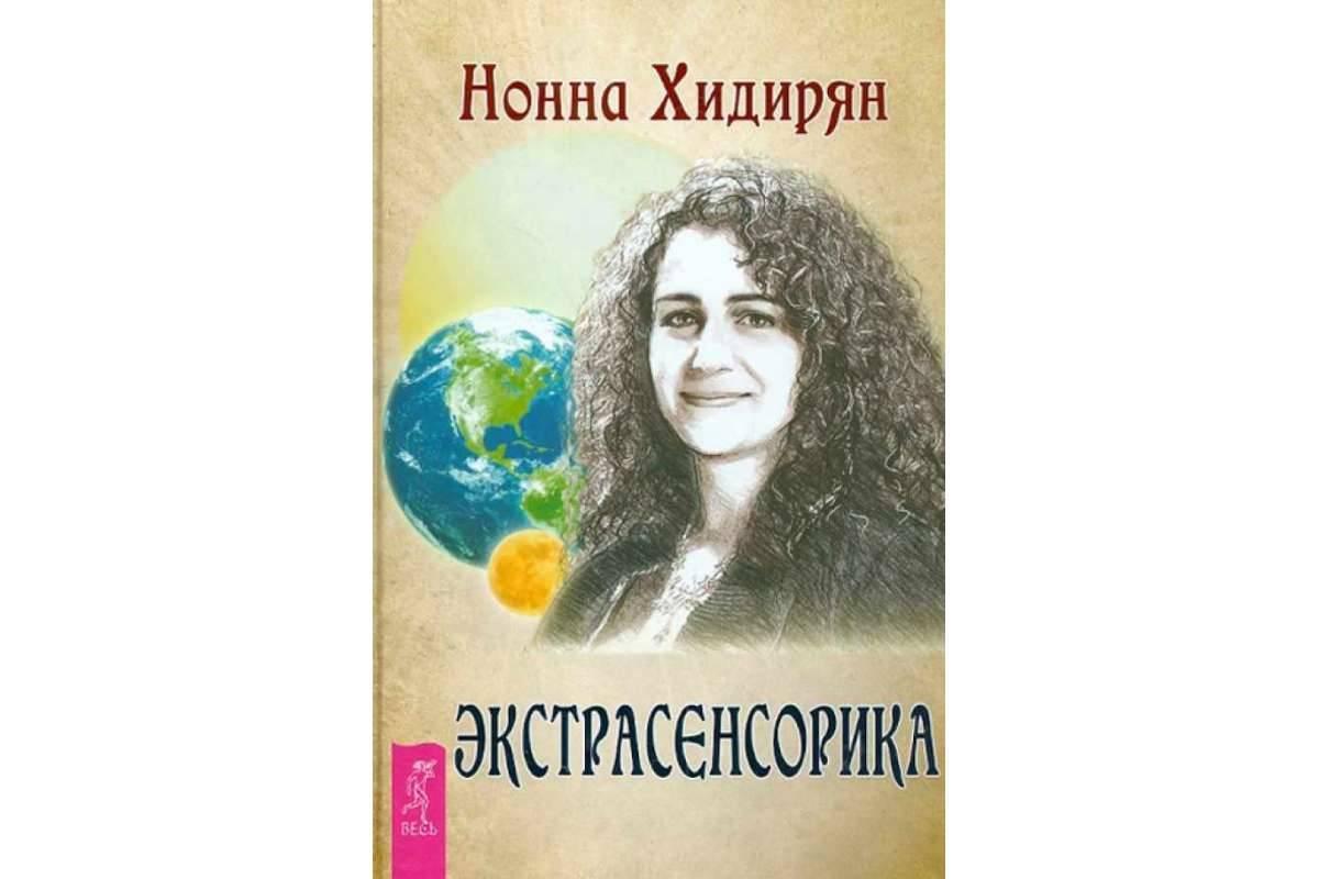 Нонна хидирян: биография, видео, фото