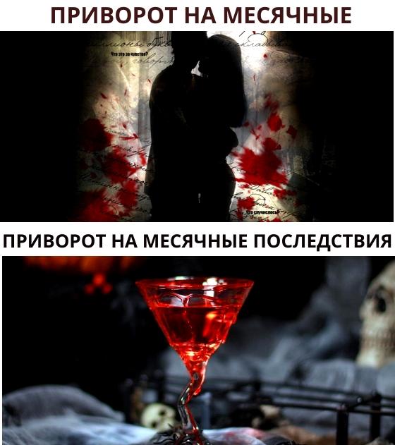 Приворот на любовь с помощью крови