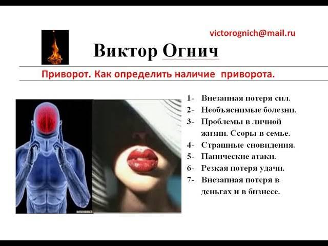 Признаки приворота у мужчин и женщин: симптомы, чтобы узнать приворожён муж и жена или нет, последствия любовного ритуала